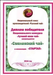 Смоленский иван-чай
